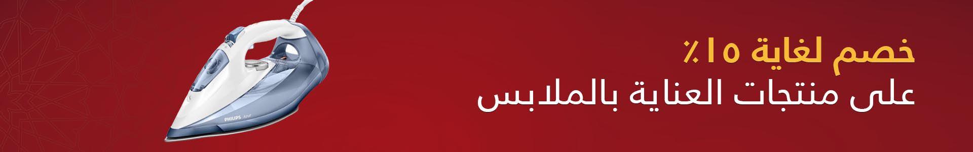 عروض xcite فى رمضان 2020 مكاوي